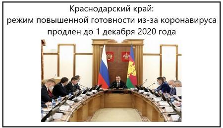 Краснодарский край режим повышенной готовности из-за коронавируса продлен до 1 декабря 2020 года