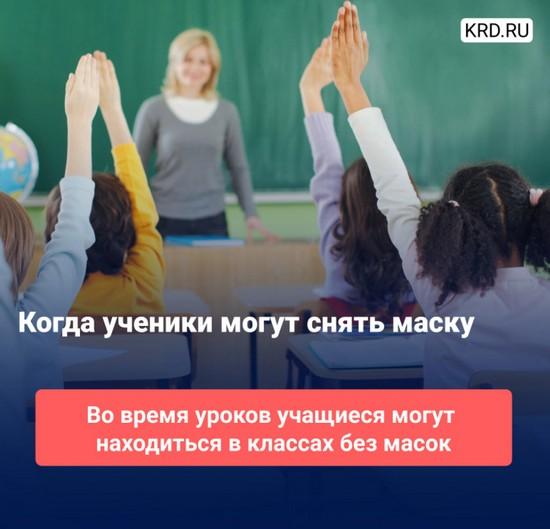 Краснодар школы 3
