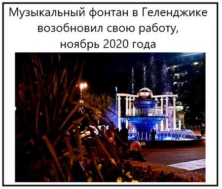 Музыкальный фонтан в Геленджике возобновил свою работу, ноябрь 2020 года