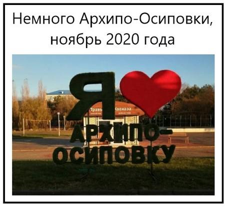Немного Архипо-Осиповки, ноябрь 2020 года