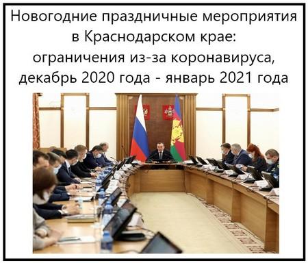 Новогодние праздничные мероприятия в Краснодарском крае ограничения из-за коронавируса, декабрь 2020 года - январь 2021 года