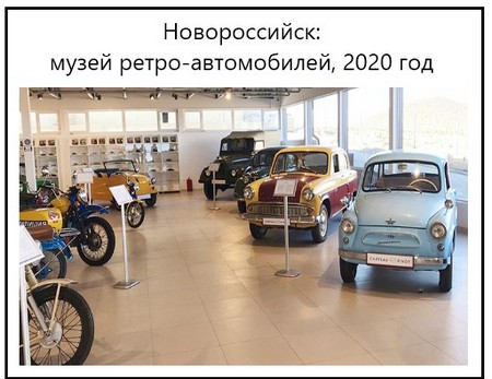 Новороссийск музей ретро-автомобилей, 2020 год