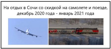 Поезд - самолет