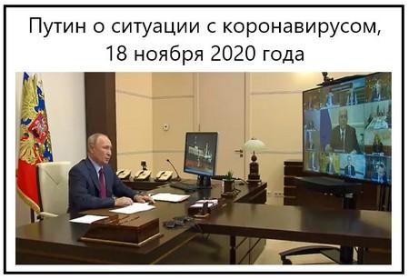 Путин о ситуации с коронавирусом, 18 ноября 2020 года