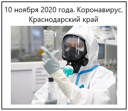 10 ноября 2020 года. Коронавирус. Краснодарский край