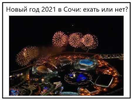 Новый год 2021 в Сочи ехать или нет