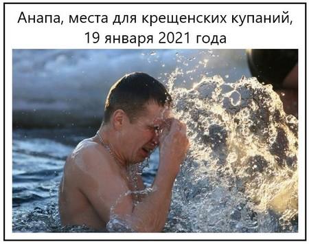 Анапа, места для крещенских купаний, 19 января 2021 года