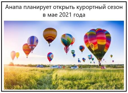 Анапа планирует открыть курортный сезон в мае 2021 года