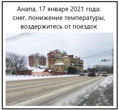 Анапа, 17 января 2021 года снег, понижение температуры, воздержитесь от поездок