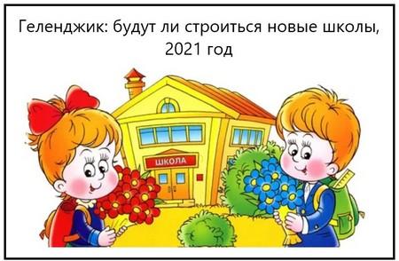 Геленджик будут ли строиться новые школы, 2021 год
