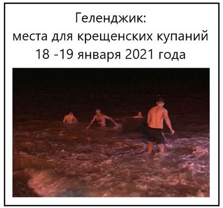 Геленджик места для крещенских купаний 18 -19 января 2021 года