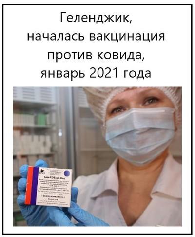 Геленджик началась вакцинация против ковида, январь 2021 года
