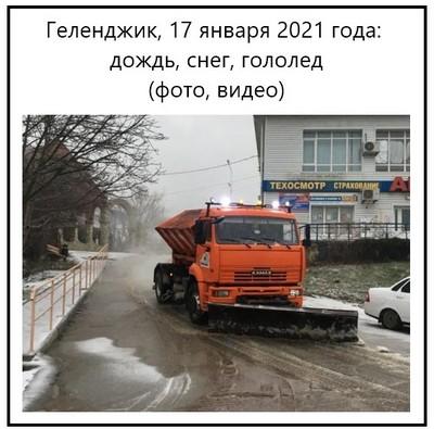 Геленджик, 17 января 2021 года дождь, снег, гололед (фото, видео)