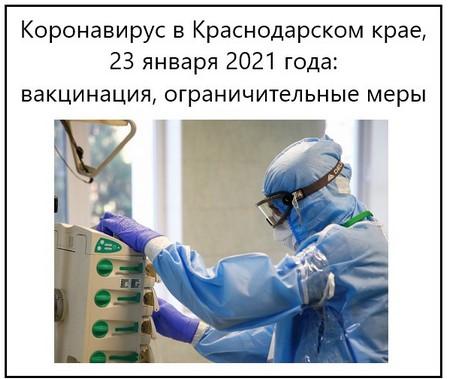 Коронавирус в Краснодарском крае, 23 января 2021 года вакцинация, ограничительные меры