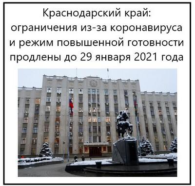 Краснодарский край ограничения из-за коронавируса и режим повышенной готовности продлены до 29 января 2021 года