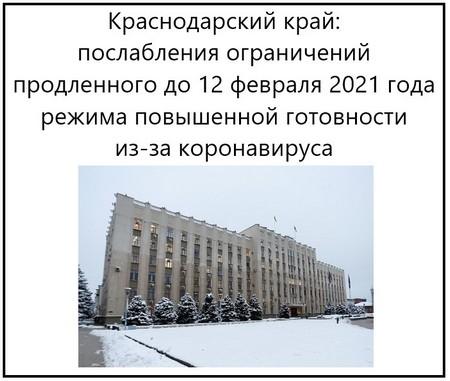 Краснодарский край, послабления ограничений продленного до 12 февраля 2021 года режима повышенной готовности из-за коронавируса