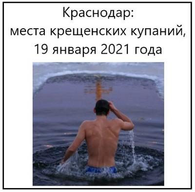 Краснодар, места крещенских купаний, 19 января 2021 года