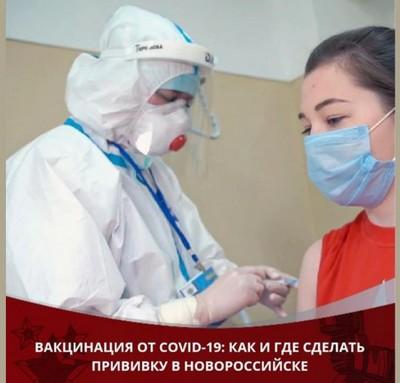 Новороссийск прививка