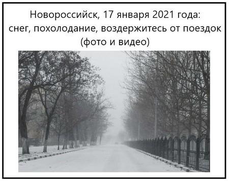 Новороссийск, 17 января 2021 года снег, похолодание, воздержитесь от поездок (фото и видео)
