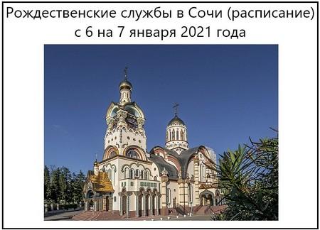 Рождественские службы в Сочи (расписание) с 6 на 7 января 2021 года