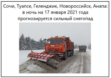 Сочи, Туапсе, Геленджик, Новороссийск, Анапа, в ночь на 17 января 2021 года прогнозируется сильный снегопад