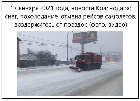 17 января 2021 года, новости Краснодара снег, похолодание, отмена рейсов самолетов, воздержитесь от поездок (фото, видео)