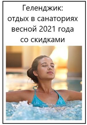 Геленджик отдых в санаториях весной 2021 года со скидками