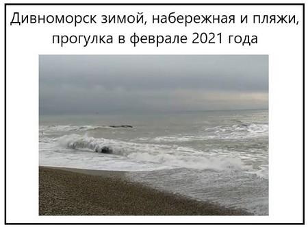 Дивноморск зимой, набережная и пляжи, прогулка в феврале 2021 года