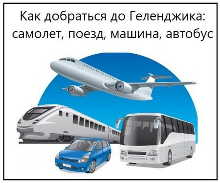 Как добраться до Геленджика самолет, поезд, машина, автобус