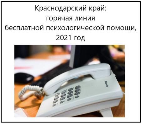 Краснодарский край горячая линия бесплатной психологической помощи, 2021 год