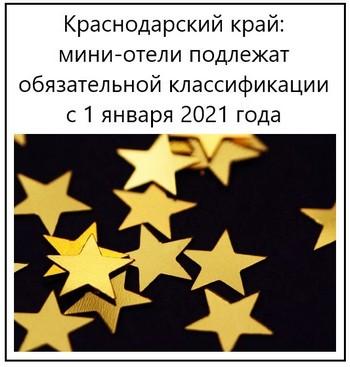 Краснодарский край мини-отели подлежат обязательной классификации с 1 января 2021 года