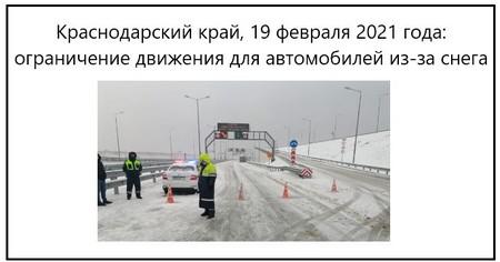 Краснодарский край, 19 февраля 2021 года, ограничение движения для автомобилей из-за снега