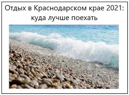 Отдых в Краснодарском крае 2021 куда лучше поехать