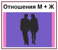 Отношения М + Ж