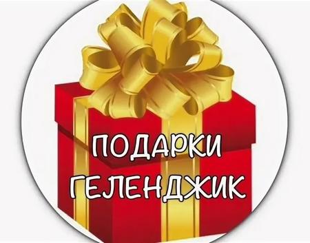 Подарки Геленджик