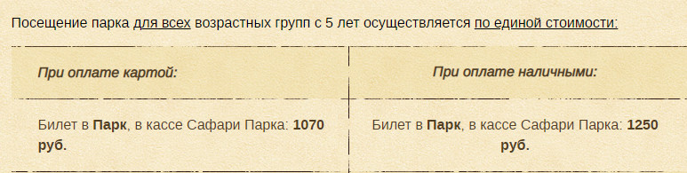 Сафари билеты