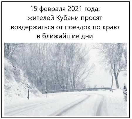 15 февраля 2021 года, жителей Кубани просят воздержаться от поездок по краю в ближайшие дни