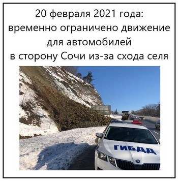 20 февраля 2021 года временно ограничено движение для автомобилей в сторону Сочи из-за схода селя