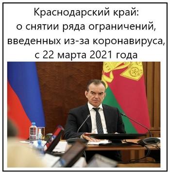 Краснодарский край о снятии ряда ограничений, введенных из-за коронавируса, с 22 марта 2021 года