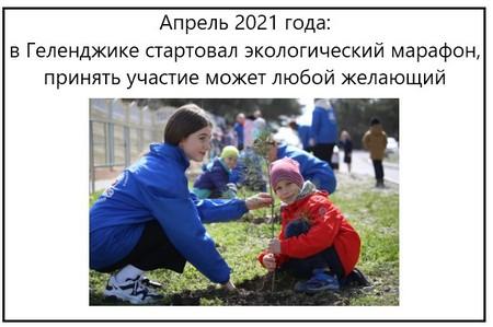 Апрель 2021 года в Геленджике стартовал экологический марафон, принять участие может любой желающий