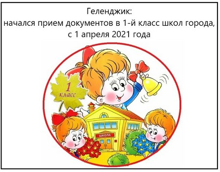 Геленджик начался прием документов в 1-й класс школ города, с 1 апреля 2021 года
