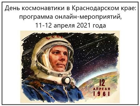 КК День космонавтики