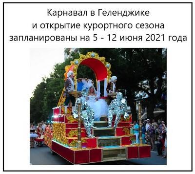 Карнавал 2021