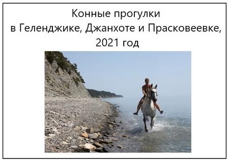 Конные прогулки в Геленджике, Джанхоте и Прасковеевке, 2021 год