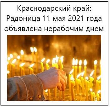 Краснодарский край, Радоница 11 мая 2021 года объявлена нерабочим днем