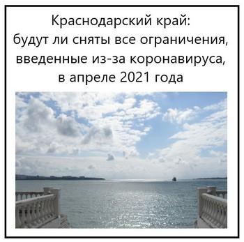 Краснодарский край будут ли сняты все ограничения, введенные из-за коронавируса, в апреле 2021 года