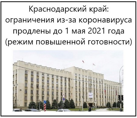 Краснодарский край, ограничения из-за коронавируса продлены до 1 мая 2021 года (режим повышенной готовности)