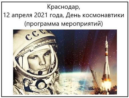 Краснодар, 12 апреля 2021 года, День космонавтики, программа мероприятий