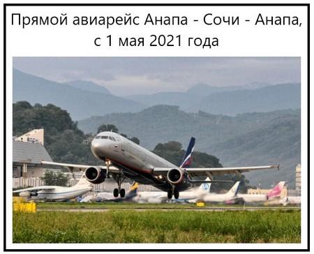 Прямой авиарейс Анапа - Сочи - Анапа, с 1 мая 2021 года