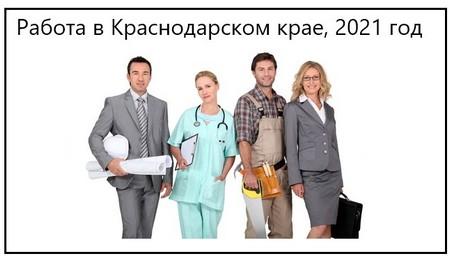Работа в Краснодарском крае, 2021 год